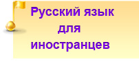 Русский язычище интересах иностранцев